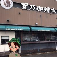 星乃珈琲 福岡黒崎店で友達とランチとコーヒーでおしゃべりを楽しんで