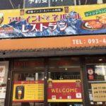 小倉北区中津口のアサ・インド&ネパールレストランで本場のカレーを食べてみた!