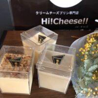 八幡西区のハイチーズHiCheeseのクリームチーズプリン!木屋瀬のお店で買える!