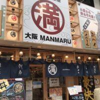 福岡県上川端商店街の屋台居酒屋大阪満マルでランチ定食!ご飯おかわり自由!